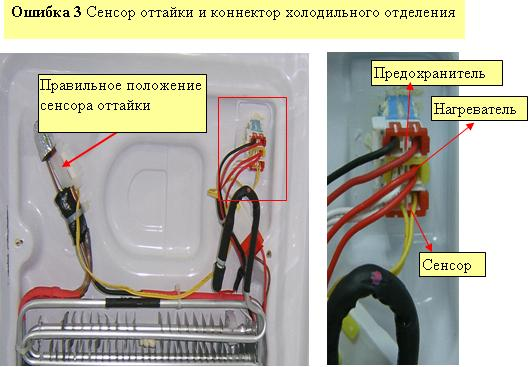Ремонт датчика температуры холодильника своими руками